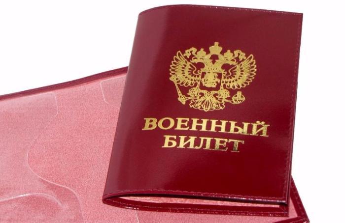Что делать если украли военный билет в россии 89